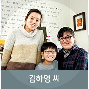 [김하영 씨] 자투리 천의 기적을 기대해주세요