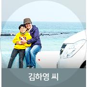 [김하영 씨] 제주의 달(月)을 정답게 담아내는 손길