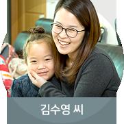 [김수영 씨] 따끈따끈하고 달콤한 행복을 구워 배달합니다