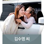 [김수영 씨] 사랑 한 스푼을 듬뿍 담아, 엄마의 이름으로 빚는 달콤 쿠키