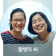 [황병미 씨] 엄마의 사랑으로, 가족의 힘으로!