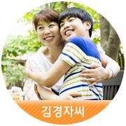 [김경자 씨] 엄마와 아들이 함께 꾸는 꿈 이야기