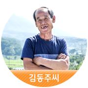 [김동주 씨] 새로운 삶의 시작을 기대해주세요