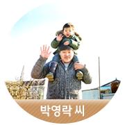 [박영락 씨] 찬서아빠의 새로운 도전을 보여드릴게요