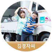 [김경자 씨] 행복을 실어 나르는 장돌뱅이 김여사