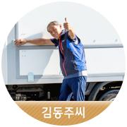 [김동주 씨] 총각 할아버지의 제2의 인생 전성기를 기대하세요