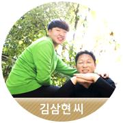 [김삼현 씨] 비상을 위한 힘찬 날갯짓을 시작합니다