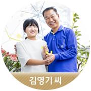 [김영기 씨] 희망과 열정을 품고 농촌을 누비겠습니다