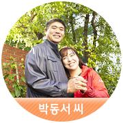 [박동서 씨] 나무에 예술을 담는 아빠의 도전기
