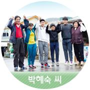 [박혜숙 씨] 7남매 엄마의 힘찬 도약을 기대해주세요