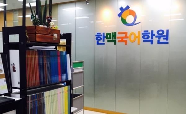 맞춤식 국어수업 '한맥국어학원 위례배움터'