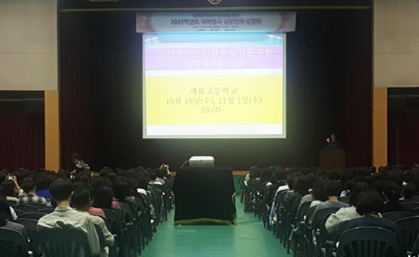 세화고·세화여고 - '2021학년도 대학입시 성공전략' 설명회