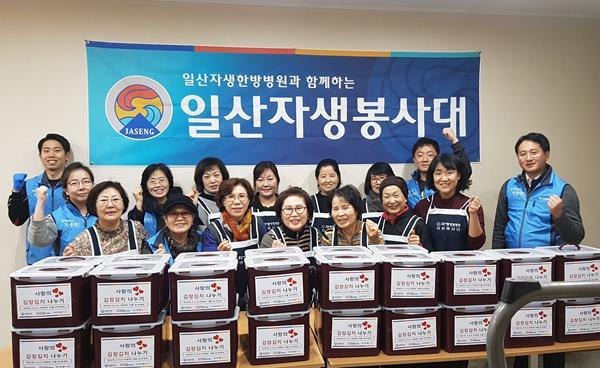 일산 자생한방병원, '사랑의 김장김치 나눔' 행사 진행