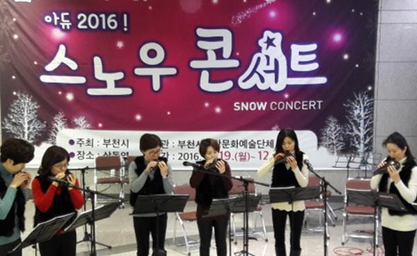 부천 겨울 콘서트 즐기기