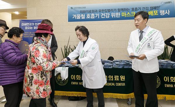 이화의료원, 유한킴벌리와 호흡기 건강 캠페인 행사 진행