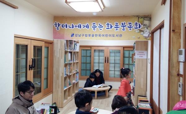 강남구 세곡동 '못골 한옥 어린이도서관'