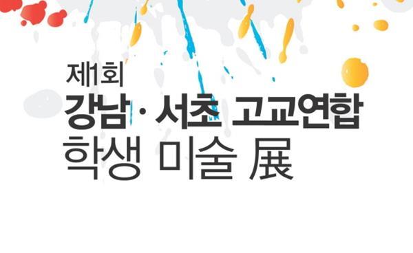 강남미술교사회 주최 <제1회 강남·서초 고교연합 학생 미술 展>