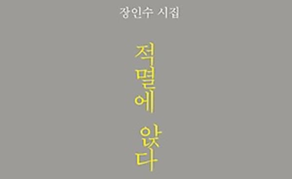 신간 소개 | 장인수 시집 <적멸에 앉다>