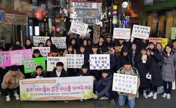 경기도청소년성문화센터. 아동성폭력추방의 날 캠페인 열어