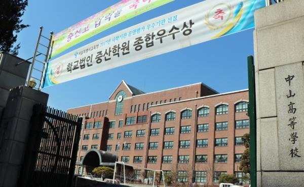 2018년 강남서초 학교 탐방 ① 중산고등학교 3학년 부