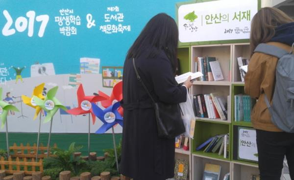 안산시 도서관, 안산의 책으로 다양한 독서 운동 펼쳐