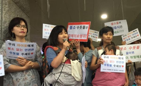 안산시민들 수돗물 불소화 사업 중단하라
