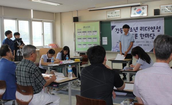 고교생 논리력 겨룬 '강동구 청소년리더양성 논술토론한마당'