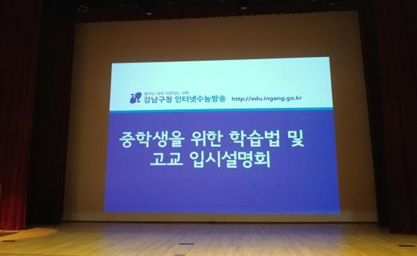 강남구청 인터넷수능방송 설명회
