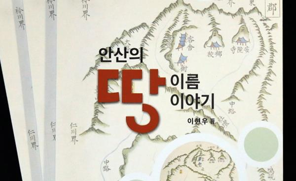 안산문화원, '안산의 땅이름 이야기' 발간