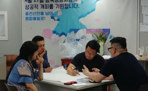통일 시대를 준비하는 모임 '(사)한겨레평화통일포럼'