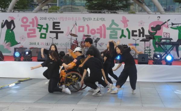 안산시 생활문화예술동호인들의 축제 '웰컴 투 시민예술시대'