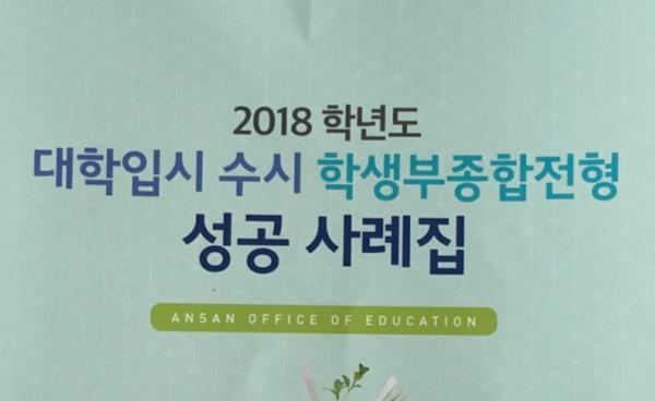 안산 대학 수시합격 사례집 발간