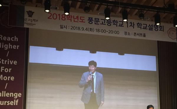 2019학년도 풍문고 설명회