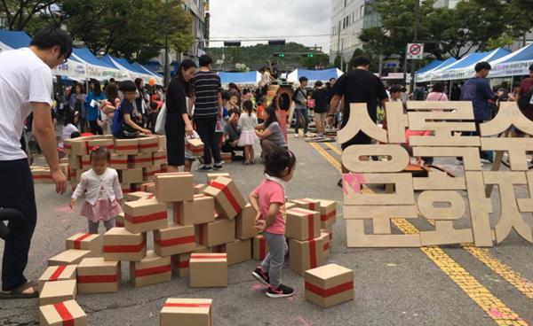 놀이와 배움이 하나 되는 시민 축제 열려