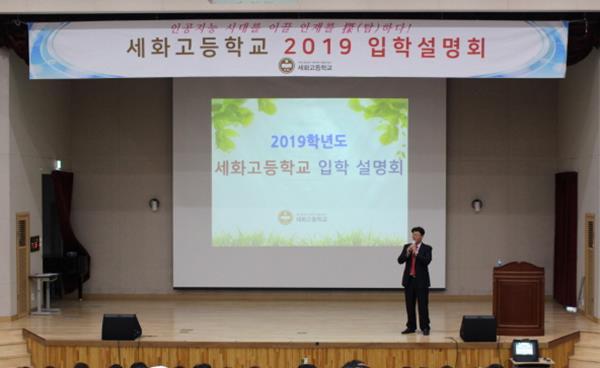 2019학년도 강남 자율고 입학 전형-세화고