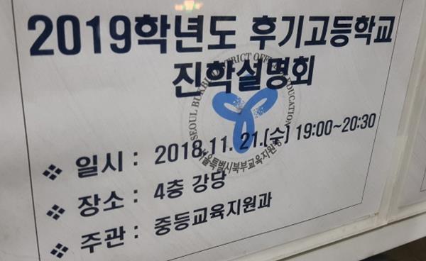 고입기획_북부교육지원청 고입 연합설명회 현장 스케치
