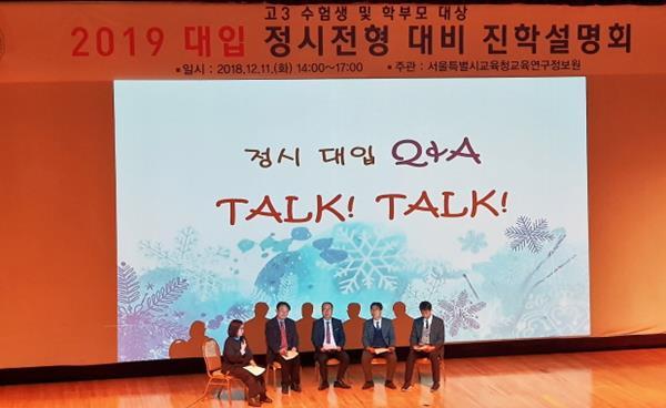 서울시교육청 2019 정시 지원전략 설명회