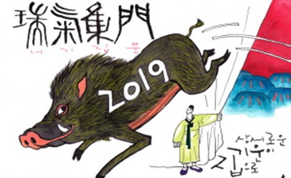기해년(己亥年) 황금 돼지해를 기념하다