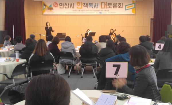 따뜻한 공동체로 나아가는 발걸음 '안산시 한책독서 대토론회'