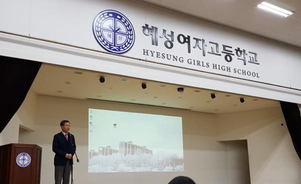 고입기획-2019학년도 혜성여자고등학교 입학설명회