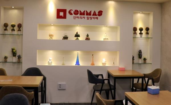 대치동 안마의자 힐링 카페 'COMMAS(콤마스)'