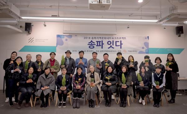 송파 개성 담긴 콘텐츠 만드는 '송파지역문화네트워크'