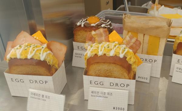 촉촉한 반숙 달걀과 바삭한 빵의 만남 '에그드랍'