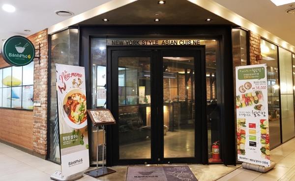 동남아 음식을 뉴욕 식으로 재해석한 '반포식스'
