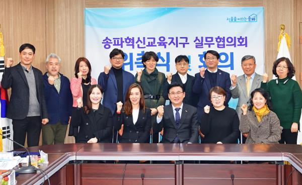 송파혁신교육지구 사업 첫 스타트