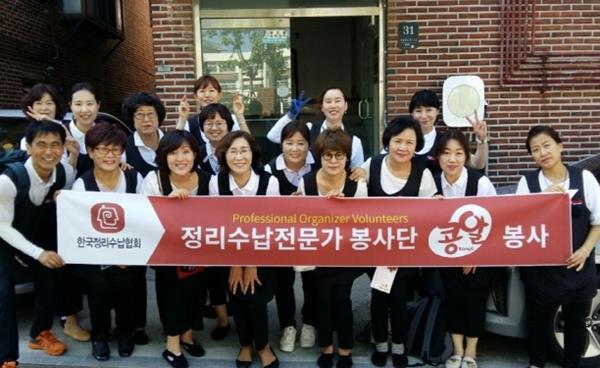 우리 동네 모임 - 수납 정리 전문가 봉사단 '콩알봉사단'