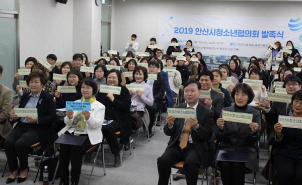 안산시청소년협의회 출범식 열고 청소년 정책 제안