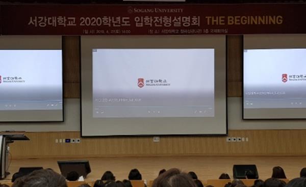 2020학년도 서강대학교 입학전형설명회
