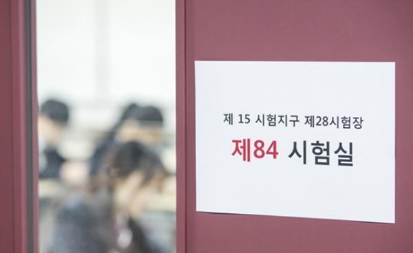 교육부, '2022학년도 대학수학능력시험 기본계획' 확정·발표