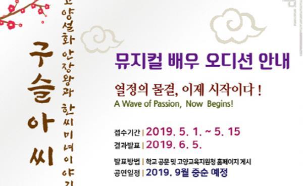 고양교육지원청 주관 고양설화 '안장왕과 한주이야기' 뮤지컬 <구슬아씨>